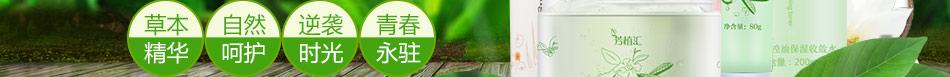 芳植汇天然化妆品加盟抗污清洁