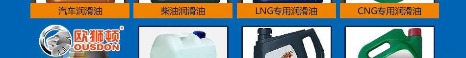 欧狮顿润滑油加盟工业润滑油品牌