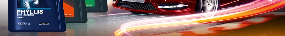 欧狮顿润滑油加盟车用润滑油加盟