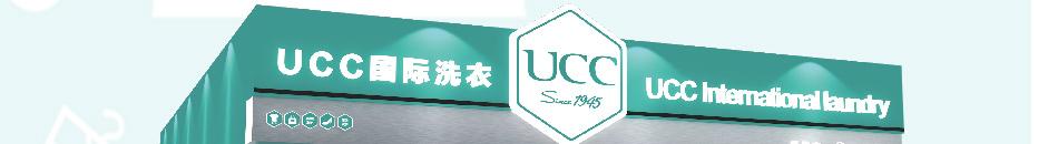UCC国际洗衣加盟无需技术