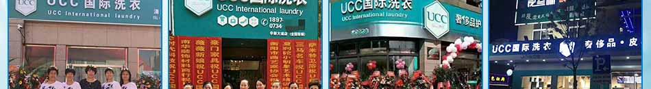 UCC国际洗衣加盟准入门槛低