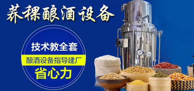 荞稞酿酒设备