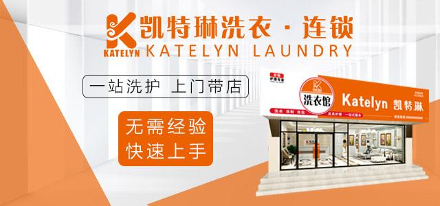 凯特琳洗衣·连锁