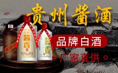贵州酱酒 厂家直供