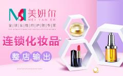 化妆品连锁 厂价供货