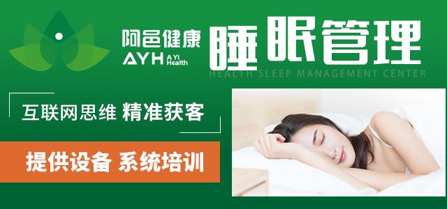 阿邑健康睡眠管理
