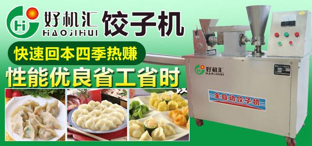 好机汇饺子机