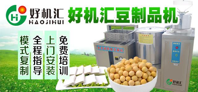 好机汇豆制品机